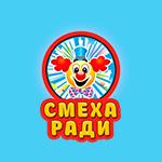 логотип «Смеха ради»