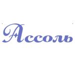 логотип «Ассоль»