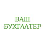 логотип «Ваш бухгалтер»