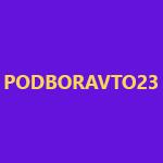 логотип «PodborAvto23.ru»