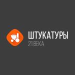 логотип «Штукатуры 21 века»