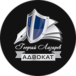 логотип Адвокат Георгий Лазарев