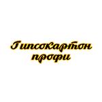 логотип Гипсокартон Профи
